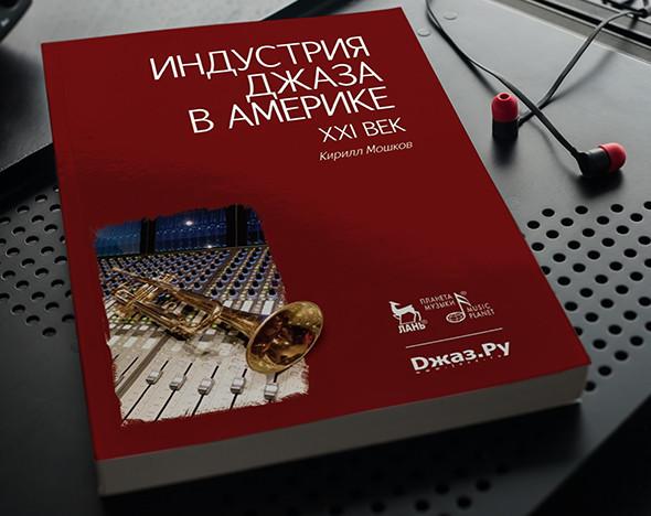 Фото: пресс-служба издательства «Планета Музыки»