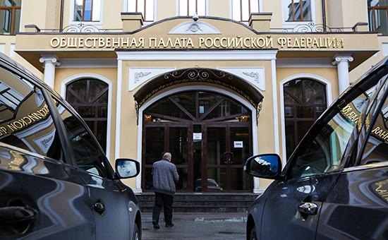 Вход в здание Общественной палаты РФ