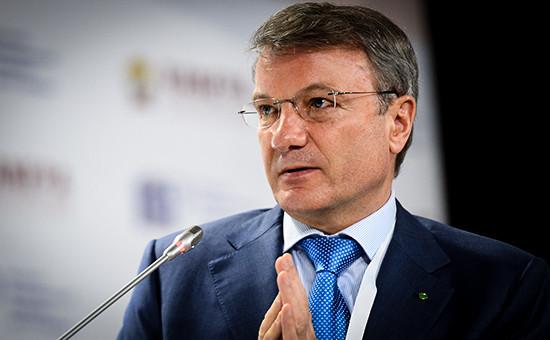 Председатель правления ОАО «Сбербанк России» Герман Греф