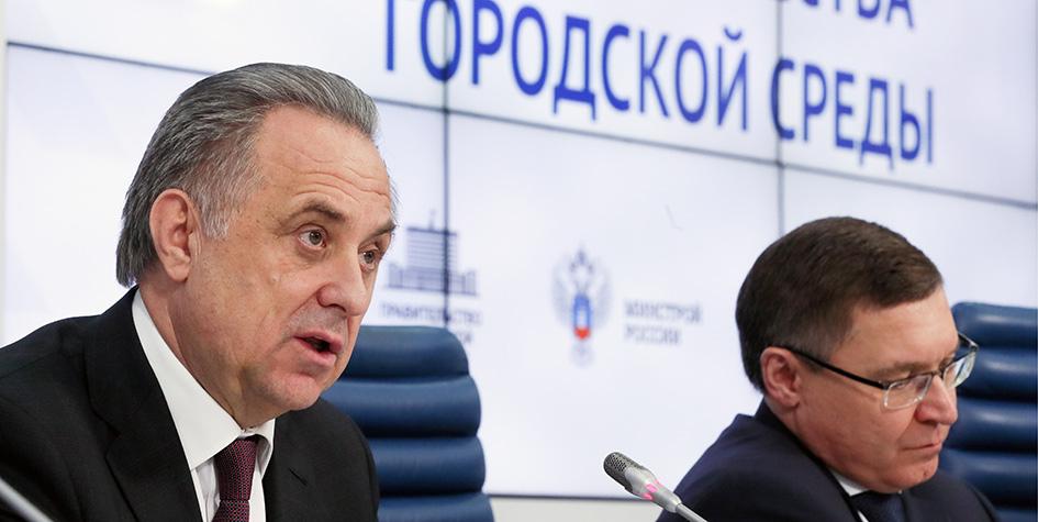 Вице-премьер РФ Виталий Мутко и министр строительства и ЖКХ России Владимир Якушев