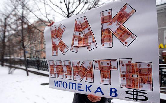 Митинг заемщиков валютной ипотеки в Москве
