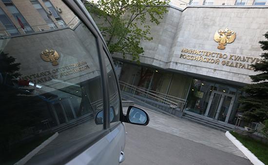 Здание Министерства культуры вМоскве