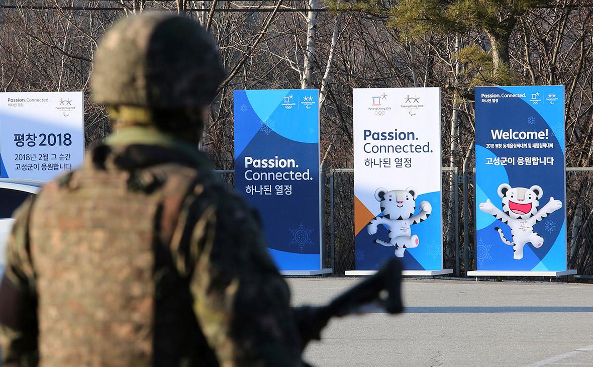 Приветственные плакаты зимних Олимпийских игр на пограничном пункте Госеонг. Южная Корея