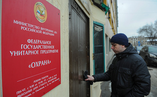 У входа напредприятие ФГУП «Охрана»