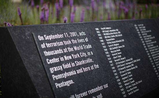 МемориалПентагонапосвящен жертвам террористической атаки 11 сентября 2001 года