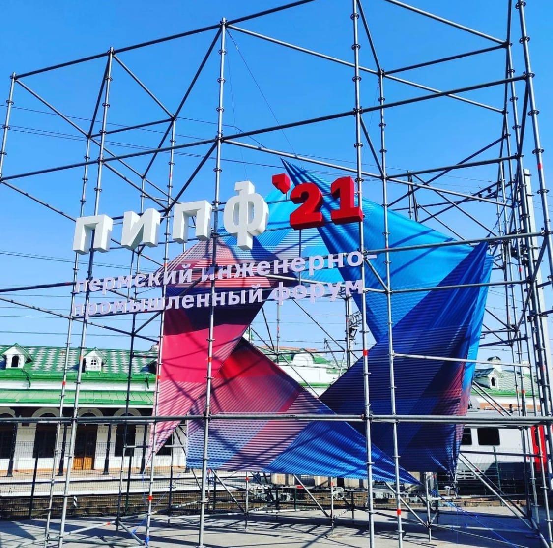 Пермский инженерно-промышленный форум планируют сделать международным