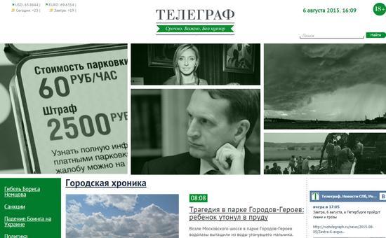 Фото: rustelegraph.ru