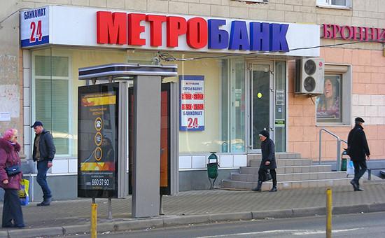 Отделение Метробанка в Москве