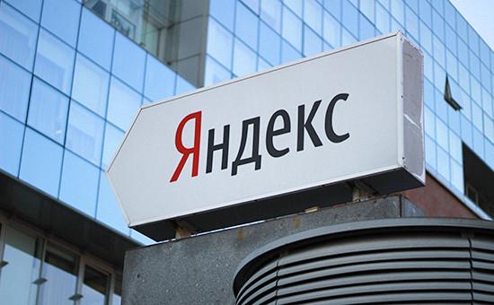 Офис «Яндекса» вМоскве