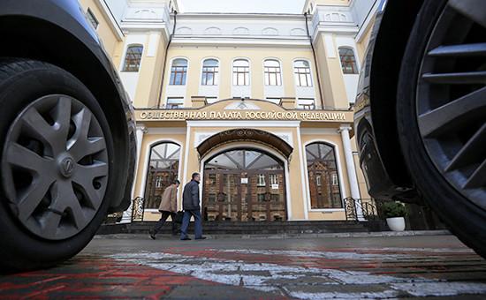 Здание Общественной палаты России
