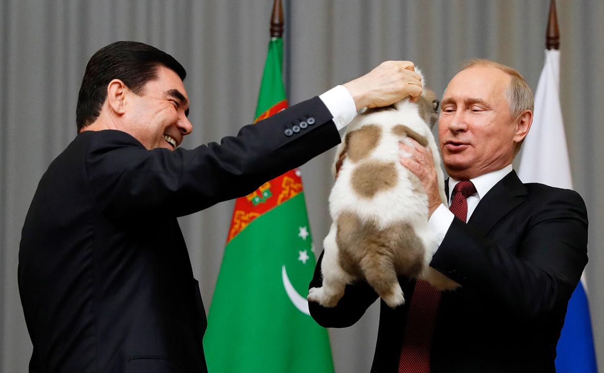 Гурбангулы Бердымухамедови Владимир Путин