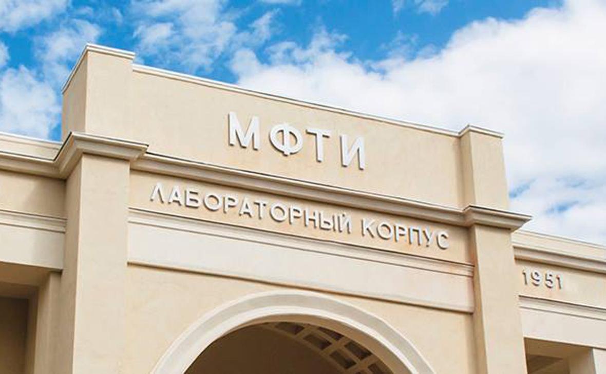 Фото: mipt.ru