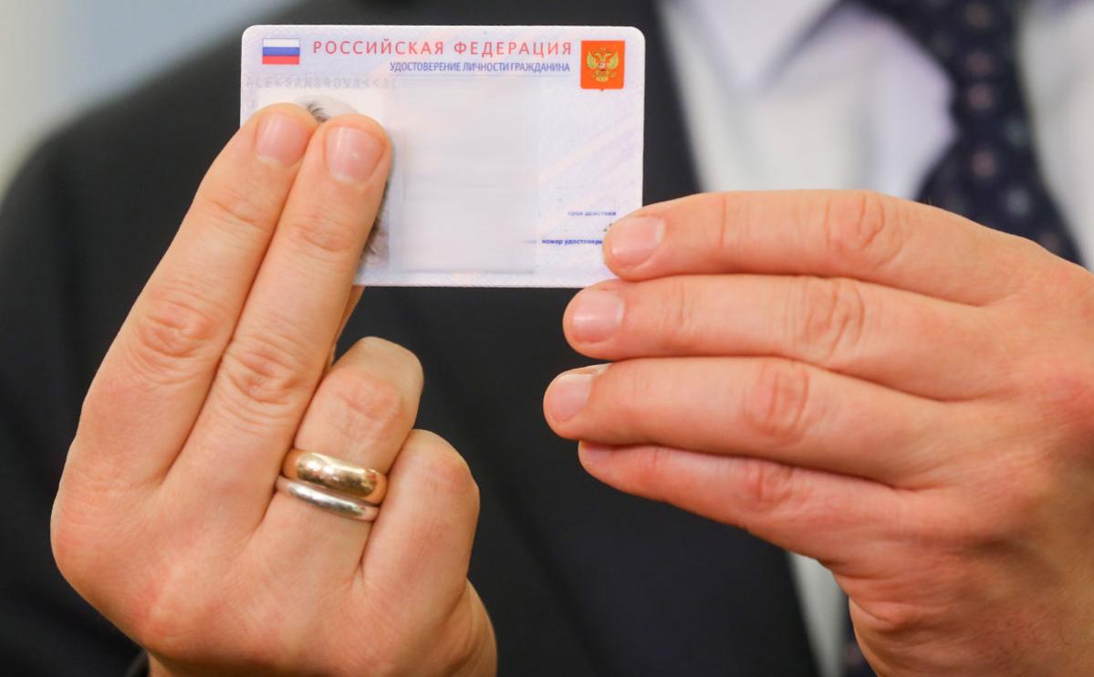 Образец электронного удостоверения личности гражданина РФ