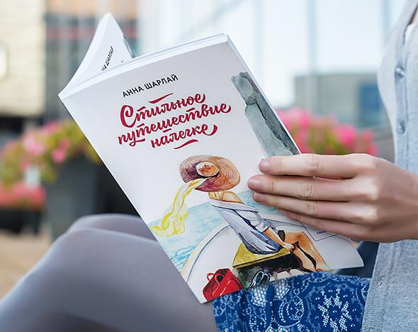 Фото: пресс-служба «Манн, Иванов и Фербер»