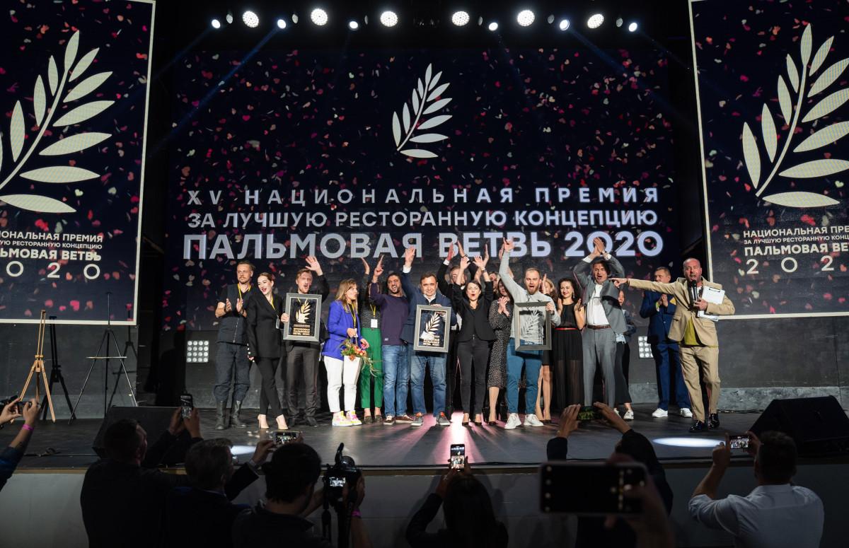 Лауреаты премии «Пальмовая ветвь ресторанного бизнеса — 2020»