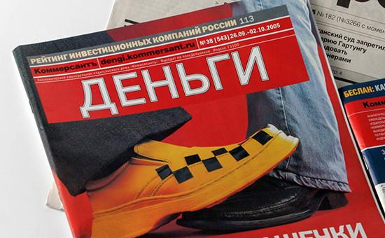 Журнал «Деньги» издательского дома «Коммерсантъ»