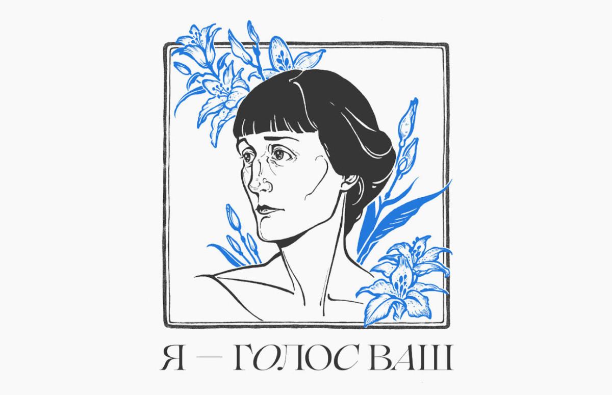 Фото: vk.com / Трибьют Анны Ахматовой