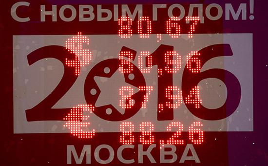 Электронное табло у пункта обмена валют, 20 января 2016 года
