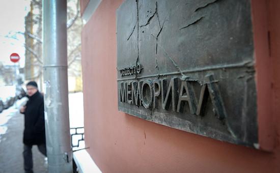 Офис правозащитного общества «Мемориал» в Москве (архивное фото)