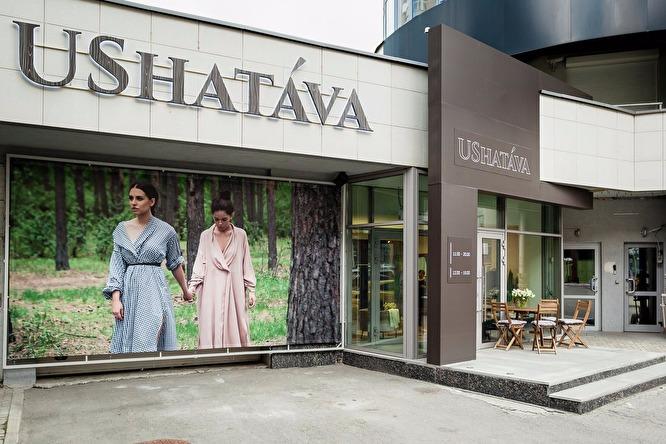 Фото: UShatava