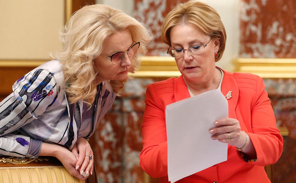 Татьяна Голикова и Вероника Скворцова