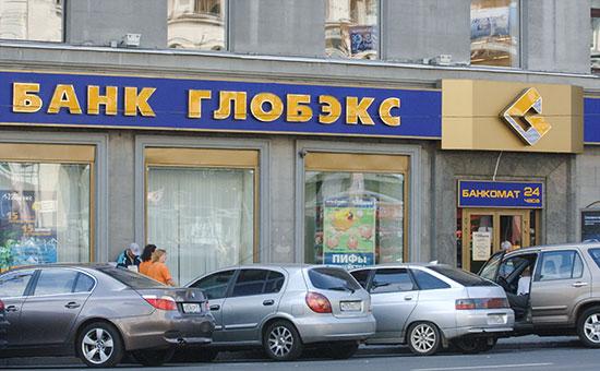 Банк «Глобэкс». 2007 год
