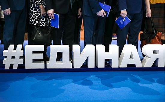 На съезде партии «Единая Россия»