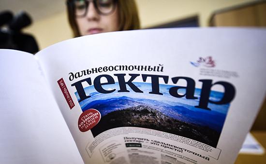 Брошюра вкабинете консультации повопросу подачи заявлений на«дальневосточный гектар» вДепартаменте имущественных иземельных отношений Приморского края