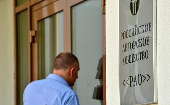 У офиса Российского авторского общества, гдепроходят оперативно-следственные действия сучастием сотрудников Главного управления экономической безопасности ипротиводействия коррупции МВД