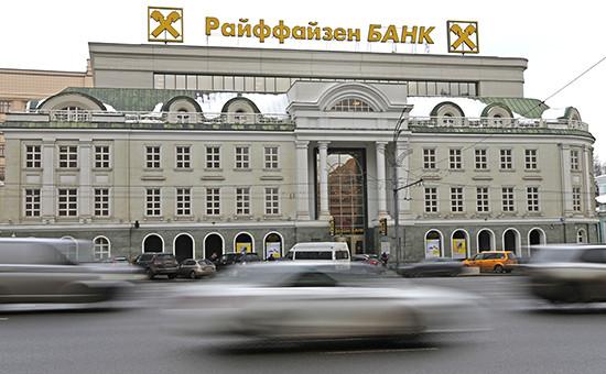 Отделение банка Raiffeisen в Москве