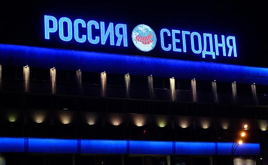 Здание МИА «Россия сегодня» вМоскве
