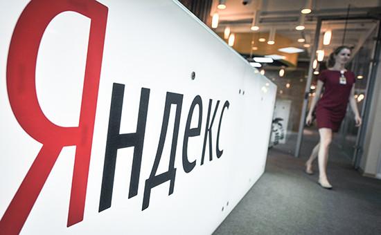 В офисе компании «Яндекс»