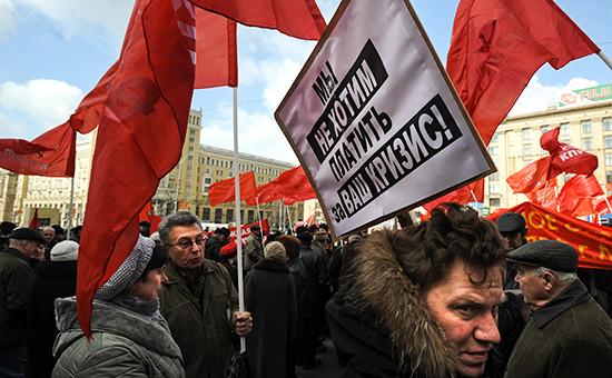 Акция протеста против кризиса. Архивное фото.