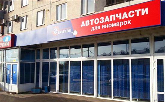 Один из магазиновавтозапчастей Exist.ru