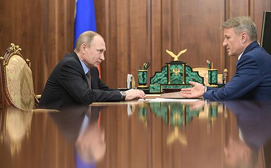 Владимир Путин и Герман Греф (слева направо)