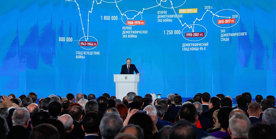 Президент РФ Владимир Путин (в центре) во время выступления с ежегодным посланием к Федеральному собранию РФ в Центральном выставочном зале «Манеж»
