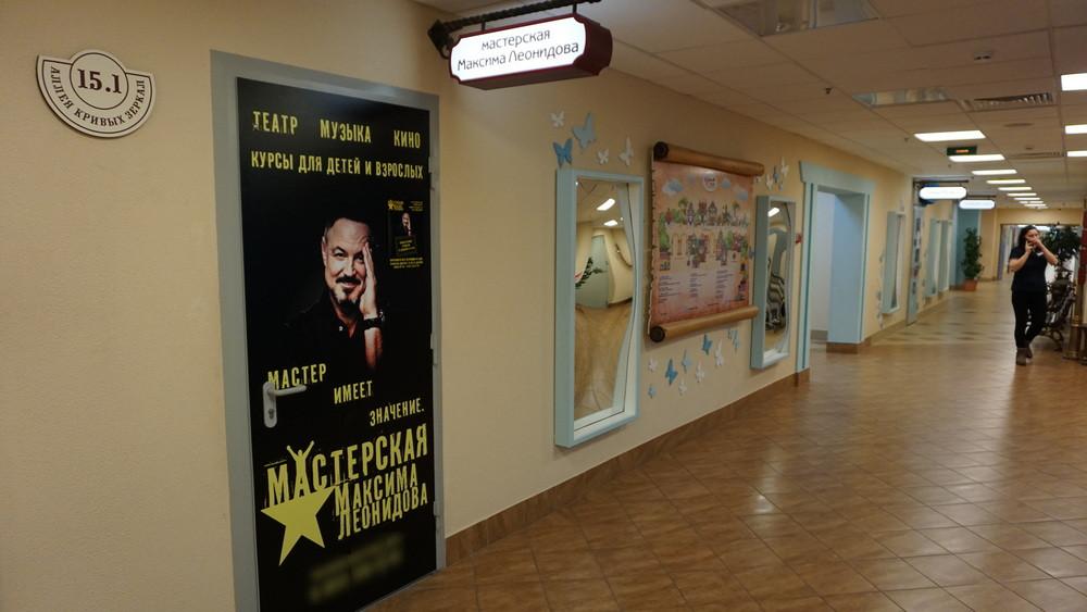 Фото:  «Студия Максима Леонидова»