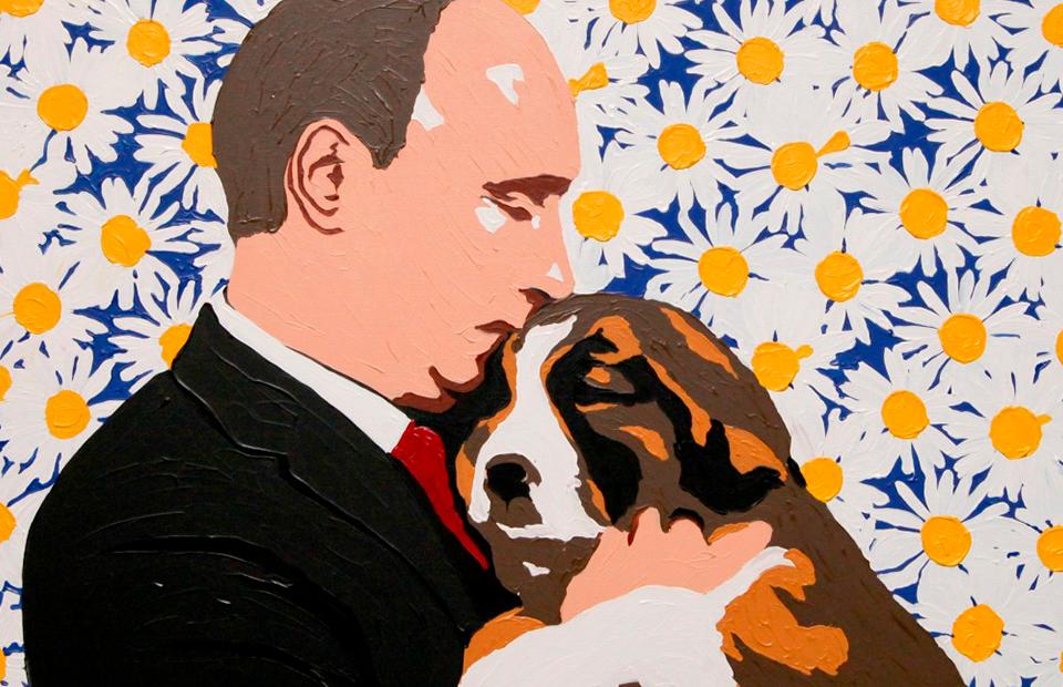 Алексей Сергиенко. «Путин в ромашках»