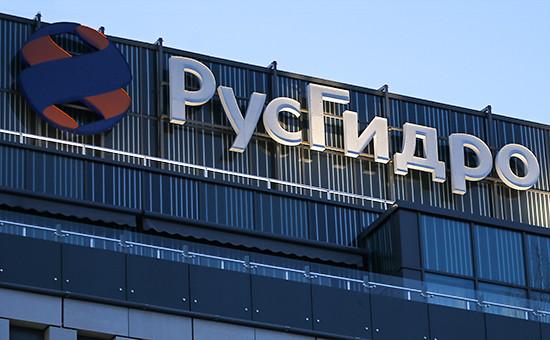 Здание офиса энергетической компании «РусГидро»