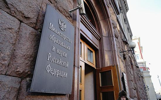 Министерство образования инауки