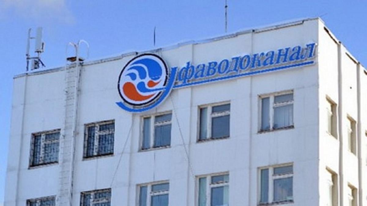 Фото: сайт ГУП «Уфаводоканал»