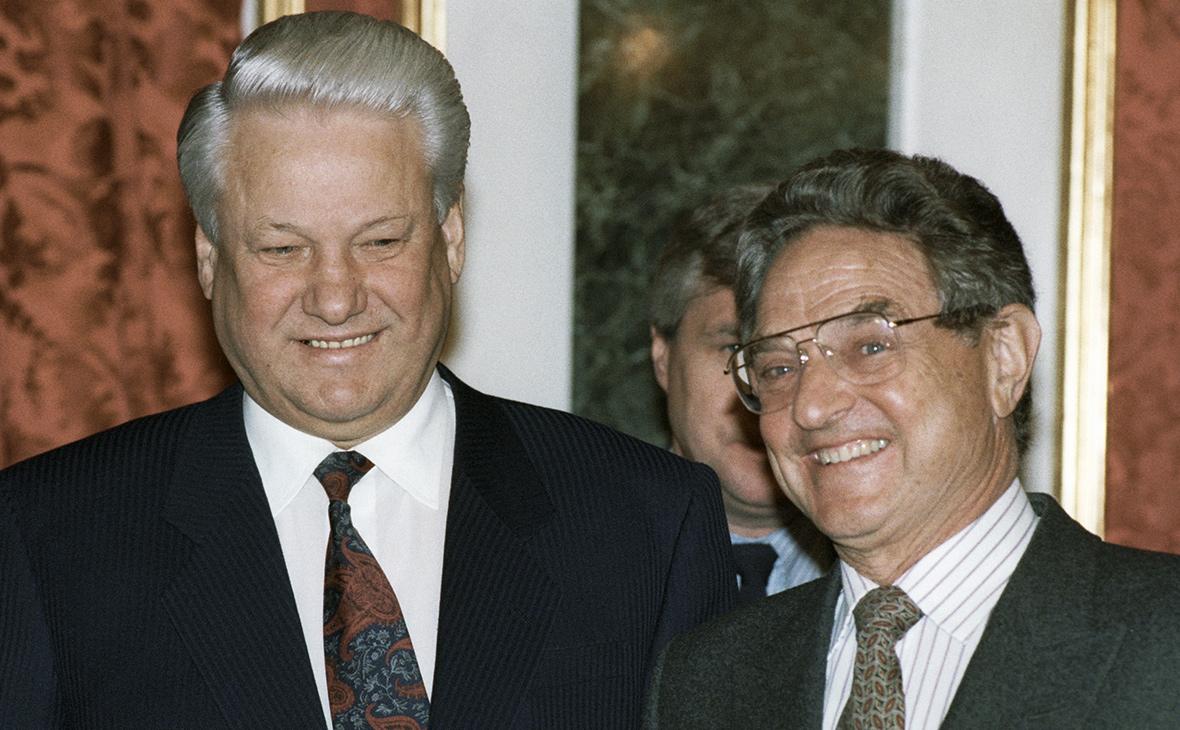 Борис Ельцин (слева) и Джордж Сорос