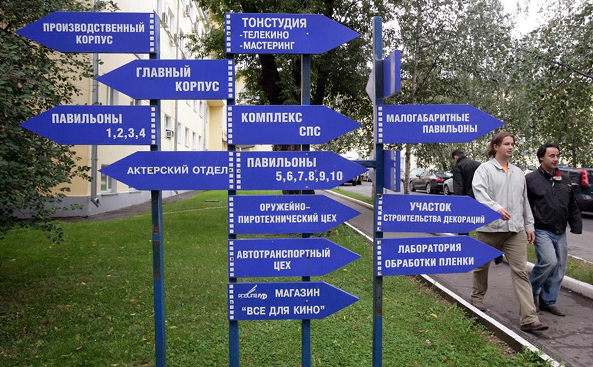 Указатели на территории киностудии «Мосфильм»