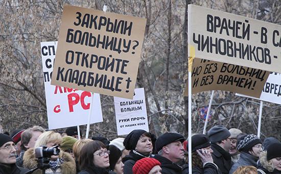 Митинг «Остановить развал медицины Москвы!» прошел 2 ноября на Суворовской площади и собрал около 6 тыс. человек