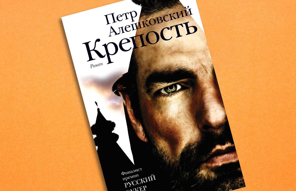 Обложка к роману «Крепость»