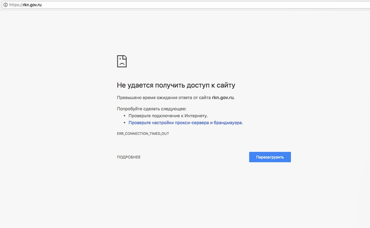 Фото: скриншот 17 апреля 2018 года страницы сайта Роскомнадзора