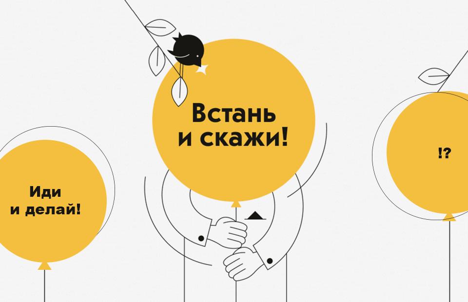 Иллюстрация с обложки Нины Зверевой «Встань и скажи» (книга-тренажер для выступлений)