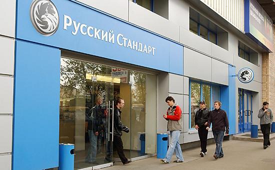 Одно из отделений банка «Русский стандарт» в Москве