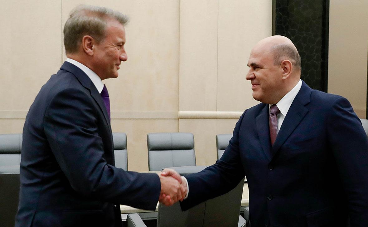 Герман Греф и Михаил Мишустин