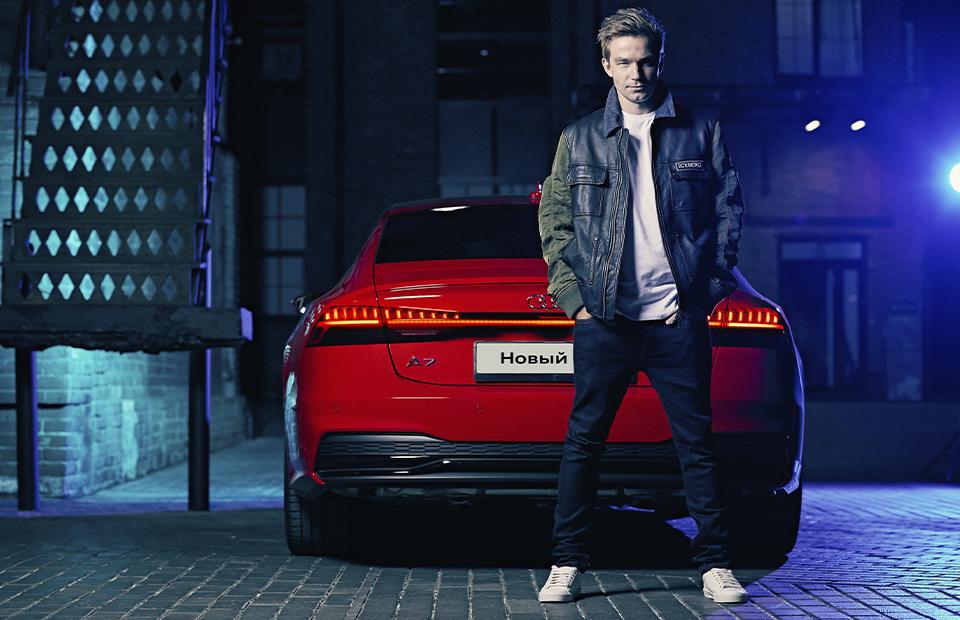 Александр Петров и Audi A7